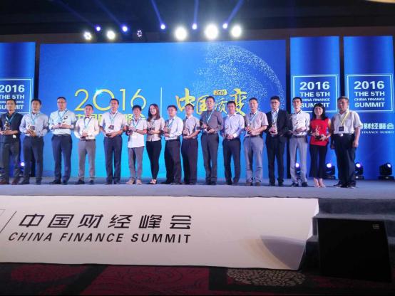 打造智能交通 e通行获中国财经峰会2016最具成长价值奖