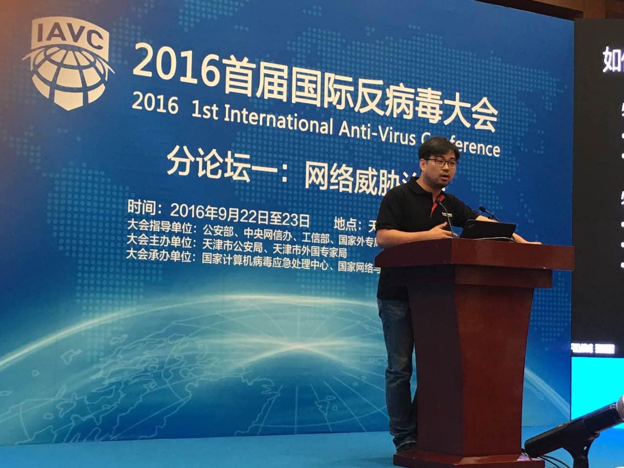 """瑞星在国际反病毒大会提出""""构建全产业链网络威胁防御生态""""理念"""