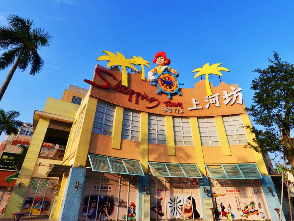 """上河坊购物乐园邀您畅享""""加勒比夺宝体验季"""""""