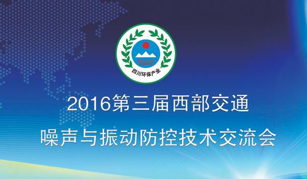 2016第三届西部交通噪声与振动防控技术交流会将召开