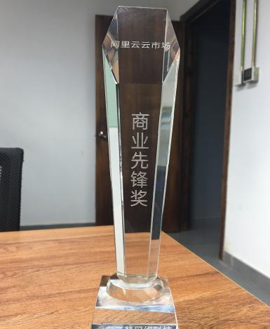 云梦网络获商业先锋奖,阿里云云市场软件生态成果初现