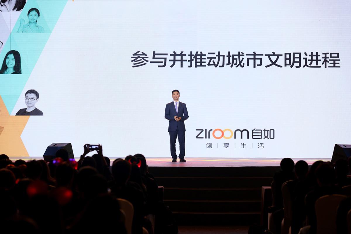 自如CEO熊林:自如的使命是参与并推动城市文明