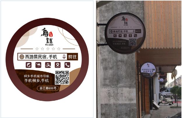 """手机城市体验街在乌镇落成,""""手机桐乡""""打造新型城市名片"""