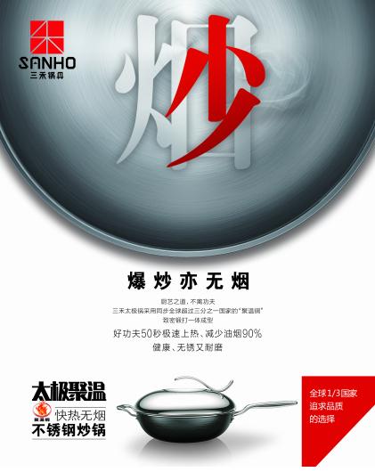 聚温无烟——新中式烹饪的融合之道