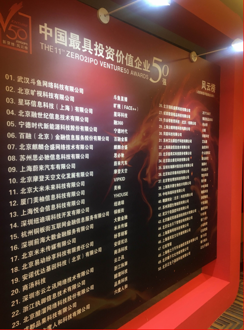 """斗鱼直播获""""中国最具投资价值企业50强""""榜单第一名"""