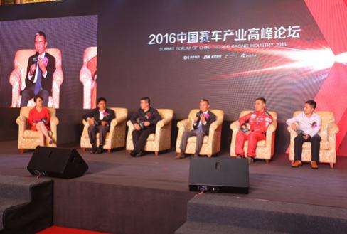 道和集团进军赛车市场,打造产业链生态圈 ---暨2016中国赛车产业高峰论坛在穗召开4