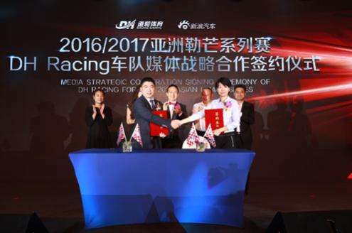 道和集团进军赛车市场,打造产业链生态圈 ---暨2016中国赛车产业高峰论坛在穗召开10