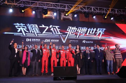 道和集团进军赛车市场,打造产业链生态圈 ---暨2016中国赛车产业高峰论坛在穗召开14
