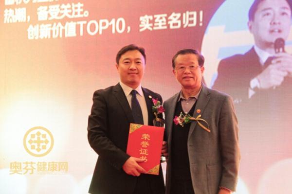 奥芬健康网荣获2014中国健康产业互联网创新十大经典奖项