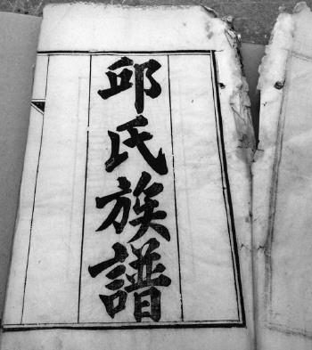 邱氏族谱-左丘明 文宗史祖葬肥城图片