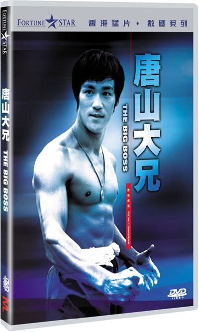 李小龙首部功夫电影 唐山大兄 在香港上映