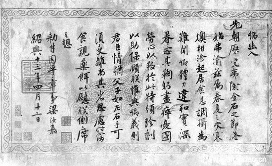 """宋秦桧发明的""""宋体字""""为何不叫""""秦体""""图片"""