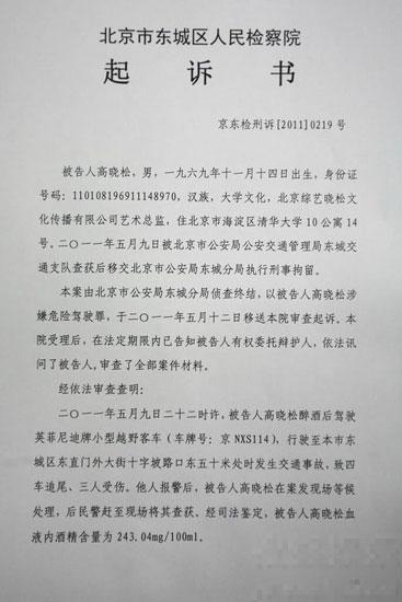 高晓松醉驾案14:30开庭 检察院起诉书曝光