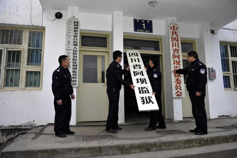 四川阿坝监狱整体转移 狙击手护驾 (高清组图)