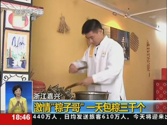 浙江激情粽子哥一天包粽子三千个
