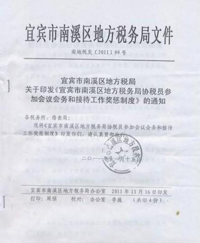 四川宜宾地税局招聘美女协税员续:局长被停职