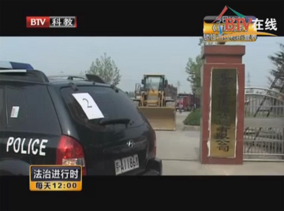 北京涉黑村官时裸身伴两女