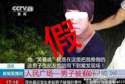 男子被强奸_茂名发生多起男子被强奸事件 警方辟谣证实假新闻