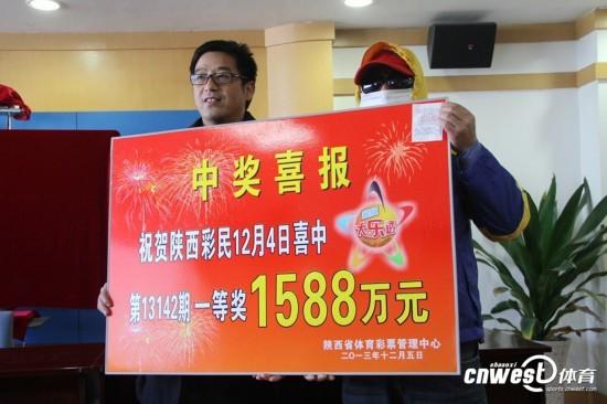 2013年12月9日,陕西省体育彩票管理中心主任李长军为中奖彩民颁奖.