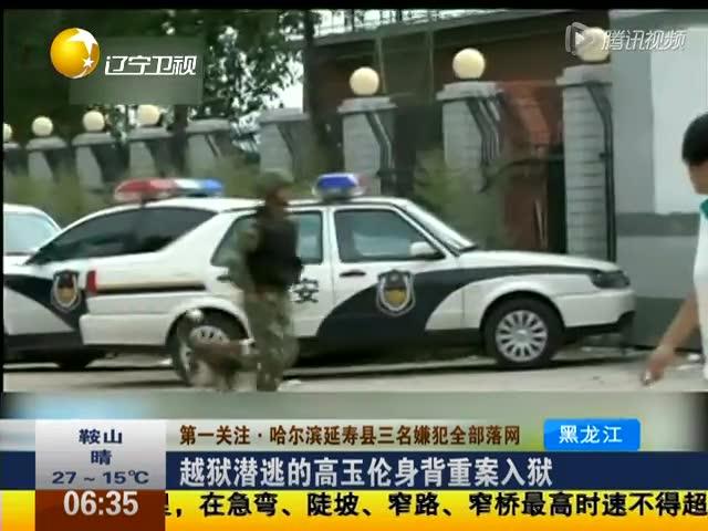 高玉伦母亲谈儿子被抓:抓着好 我高兴-上海生活