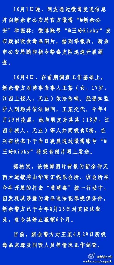 """江西:17岁女子微博炫耀""""聚众吸毒""""被抓"""
