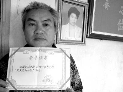 男子为亡妻奔走申请见义勇为称号12年 终获认定