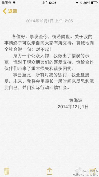 黄海波释放后首发声明 称愧对观众(1)_社会万象