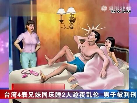 台湾4表兄妹同床睡2人趁夜偷偷乱伦 男子被判