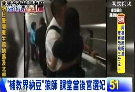 被拍到当街与学生亲吻-已婚补习老师表面爱妻 背后恬不知耻乱搞师生图片