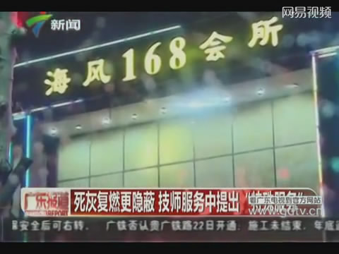广州男子会所_旧金山百年会所中山隆都同善堂隆重举行升中国