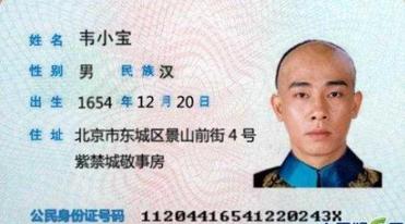 恶搞静静身份证图片_天津市流行搞笑二代身份证有效期900多年图