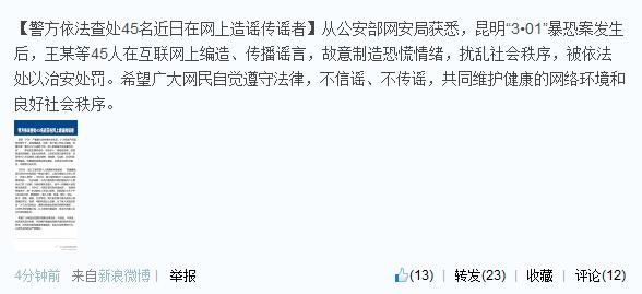 公安部:警方依法查处45名近日在网上造谣传谣者