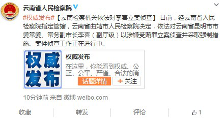 昆明市委常委、常务副市长李喜涉受贿罪被立案侦查