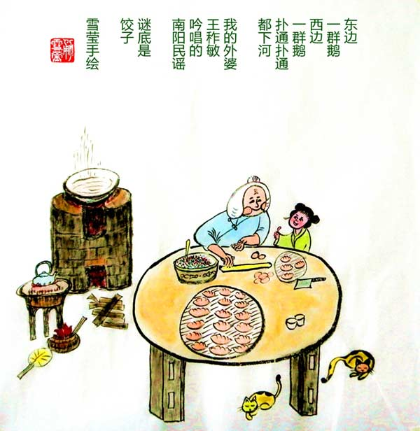 南阳民谣,冬至饺子.勇雪莹手绘