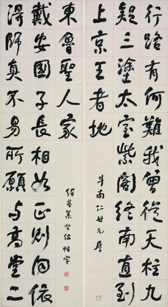 集《争座位帖》字长联 何绍基 湖南省博物馆藏
