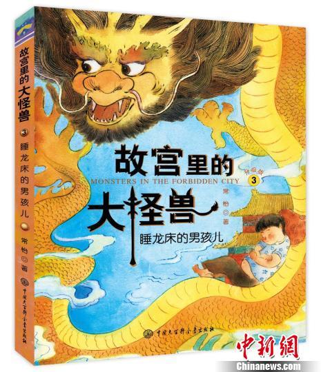 《故宫里的大怪兽》用故宫文化IP讲好中国故事
