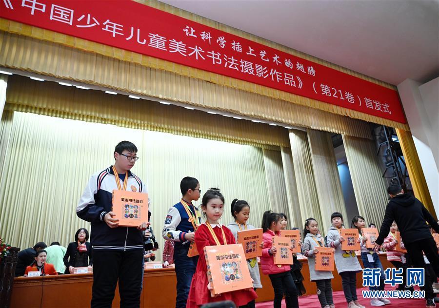 (文化)(2)《中国少年儿童美术书法摄影作品》(第21卷)在京首发