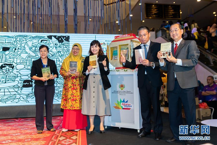 """(国际)(1)""""丝路书香出版工程""""图书推介活动在马来西亚举行"""