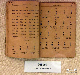 (文化)(2)山东淄博:课本博物馆里忆往昔