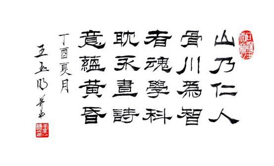王玉明院士诗词曲选