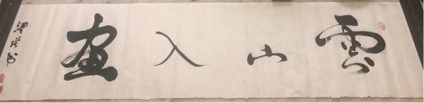 杨清茨诗书画小集