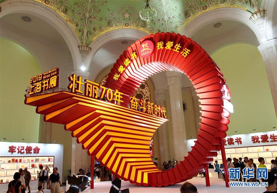 (文化)(3)2019上海书展开幕