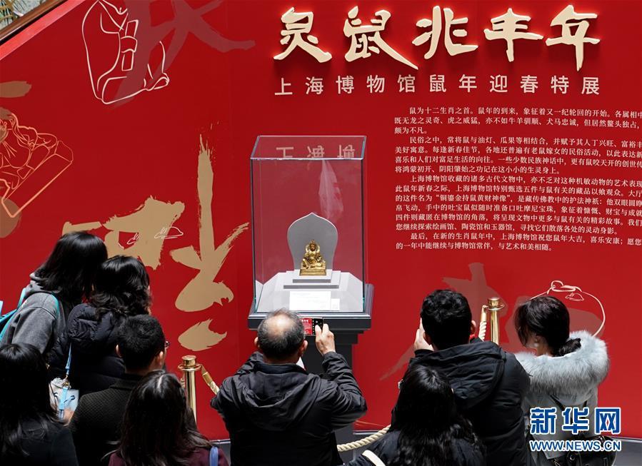 (文化)(1)鼠年迎春特展亮相上海博物馆