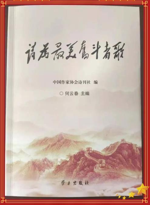 贺《诗为最美奋斗者歌》一书出版