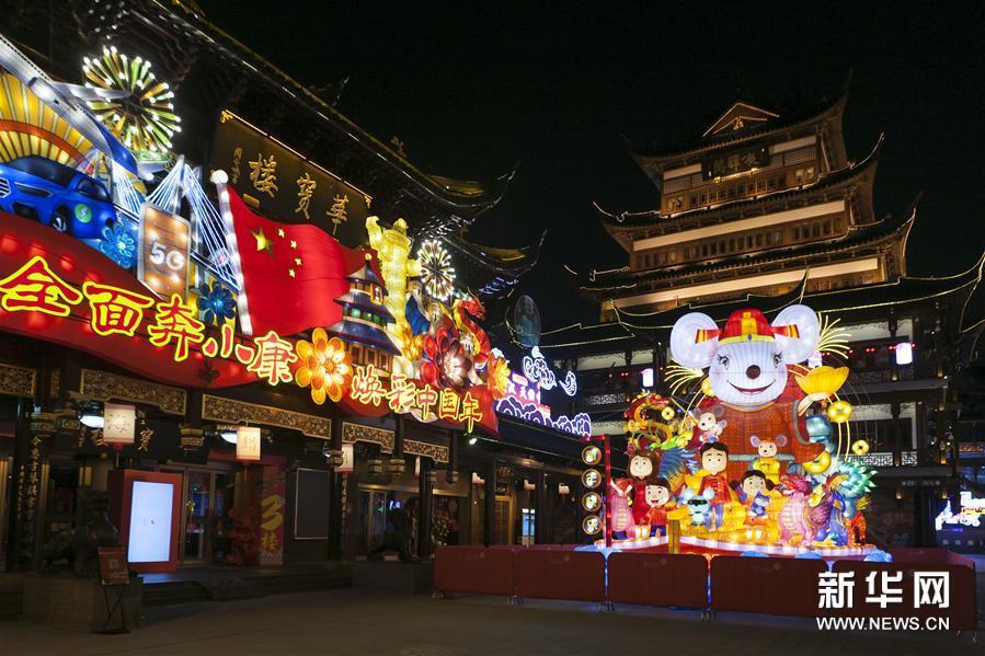 """(聚焦疫情防控)(4)上海:豫园""""云观灯"""" 共度元宵节"""