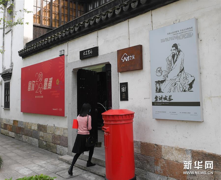 (文化)(1)浙江湖州:重续状元厅书香