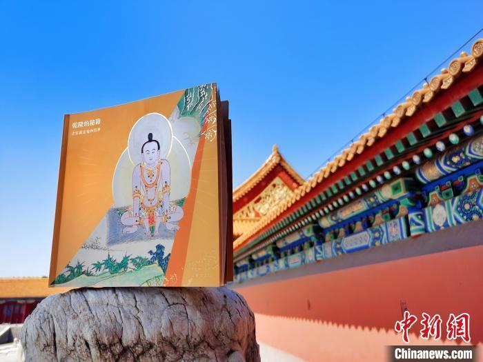 《清宫藏密瑜伽图典》揭乾隆御用秘籍