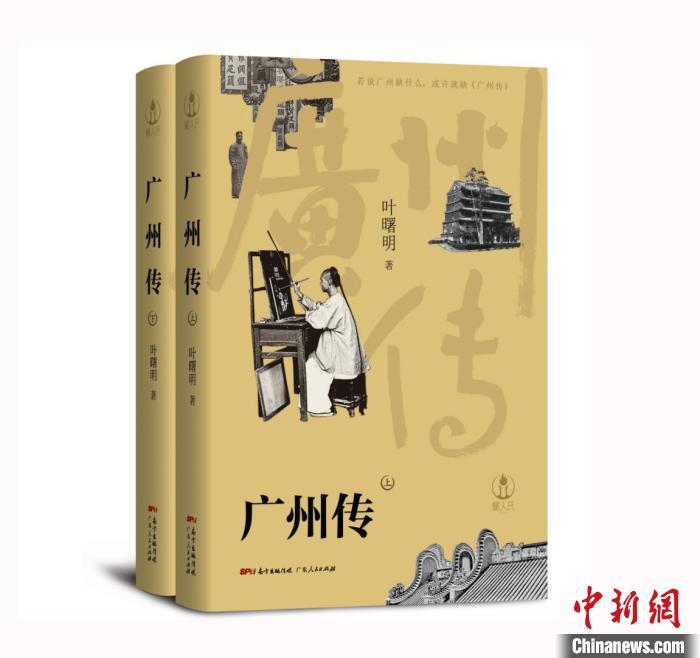 """作家叶曙明著首部广州城传记非虚构作品""""塑""""鲜活城市"""
