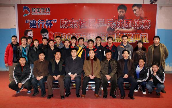 """2008年1月,""""建行杯""""胶东社区乒乓球团体赛合影留念(前排右三为作者)。"""