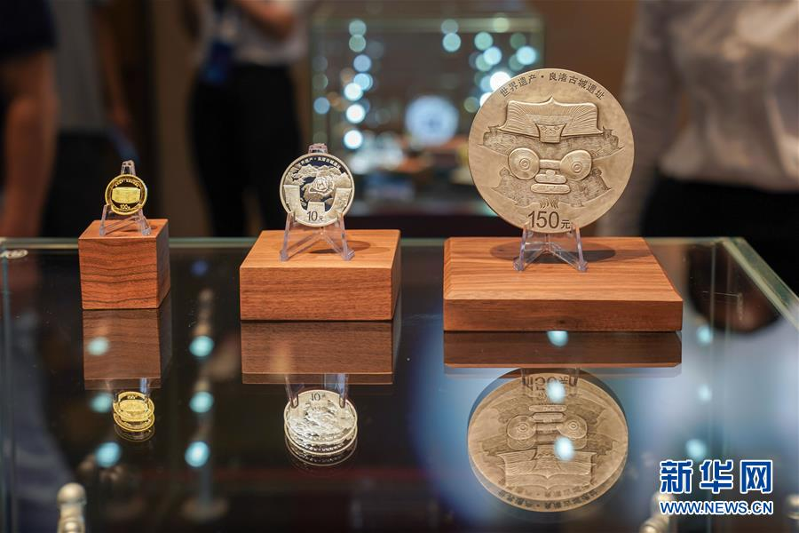 (图文互动)(1)世界遗产(良渚古城遗址)金银纪念币在良渚遗址首发